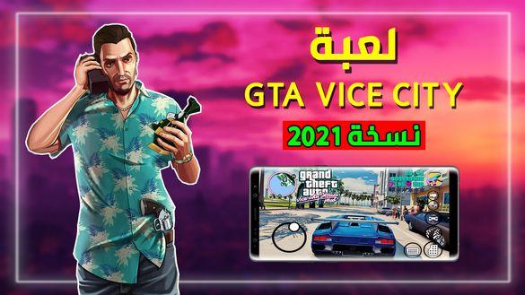 تحميل لعبة GTA VICE CITY للاندرويد نسخة 2021 بجرافيك عالي جدا !!