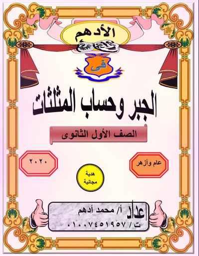 مذكرة الجبر وحساب المثلثات اولى ثانوى ترم اول 2020 مستر محمد أدهم