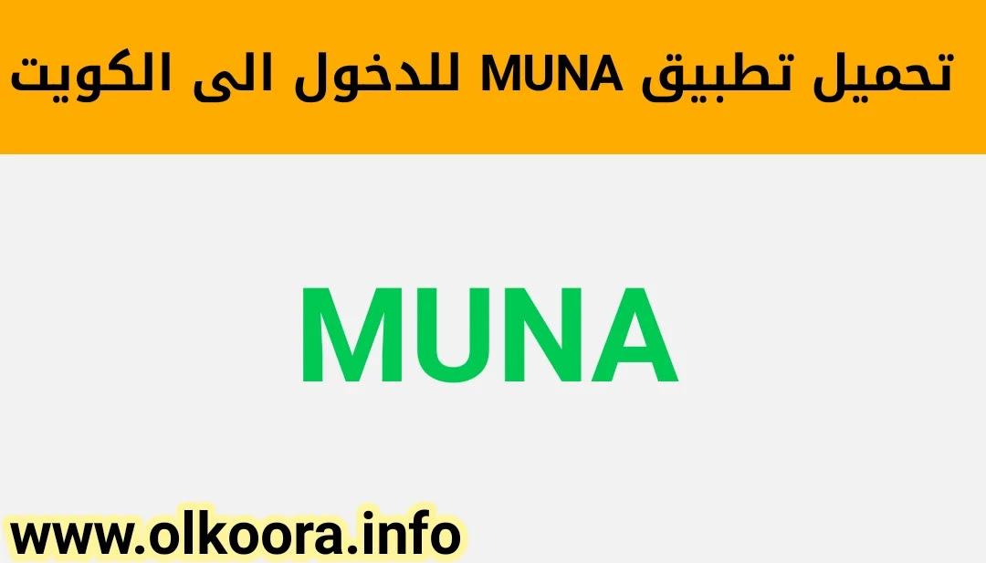 تحميل تطبيق MUNA / تنزيل برنامج Muna الكويت للأندرويد و للأيفون