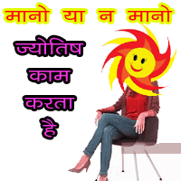 best jyotish for prediction in hindi, vedic hindi jyotish online