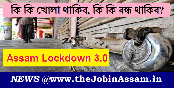Assam Lockdown 3.0: Relaxations And Guidelines