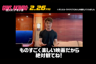 Message from Daniel Radcliffe to Japanese fans