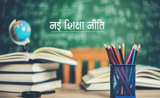 नई शिक्षा नीति-2020: पाँचवीं क्लास तक मातृभाषा में पढ़ाई, जानिए बड़ी बातें