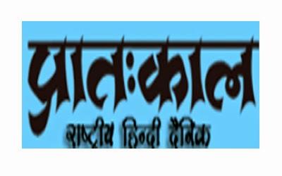 Pratahkal Rajasthan