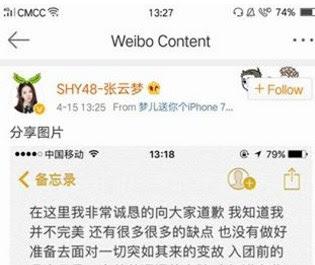 weibo zhang yunmeng shy48