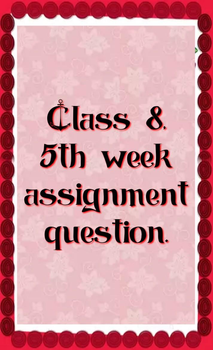 Tag:- class 8 5th assignment, class 8 5th week assignment question all subject, class 8 5th week assignment question, class 8 5th week assignment question and solution, অষ্টম শ্রেণি পঞম সপ্তাহের অ্যাসাইনমেন্ট, অষ্টম শ্রেণি পঞ্চম সপ্তাহের অ্যাসাইনমেন্ট প্রশ্ন, অষ্টম শ্রেণীর পঞ্চম সপ্তাহের অ্যাসাইনমেন্ট প্রশ্ন ও উত্তর,