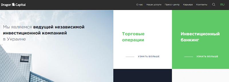 Мошеннический сайт dragon-capital.com/ru – Отзывы, развод. Dragon Capital мошенники