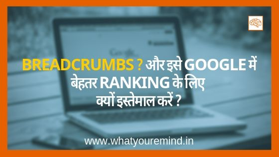 what-are-breadcrumbs-hindi