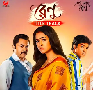 Renu Title Track Lyrics - Kailash Kher - Ei Ami Renu