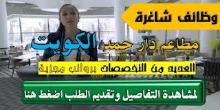 وظائف مطاعم دار حمد لمختلف التخصصات في الكويت