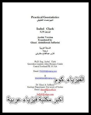 تحميل كتاب الجيو احصاء التطبيقي بالعربي pdf -إيزوبيل كلارك
