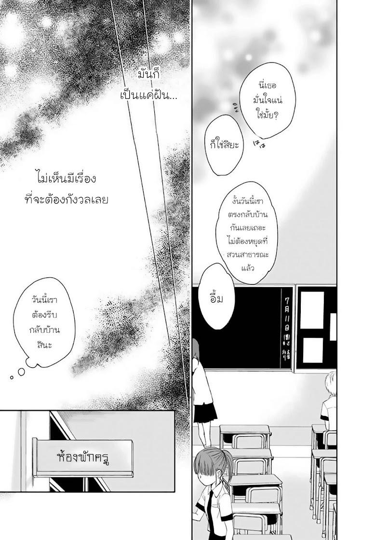 Eien ni Korosare Tsuzukeru Natsu - หน้า 22