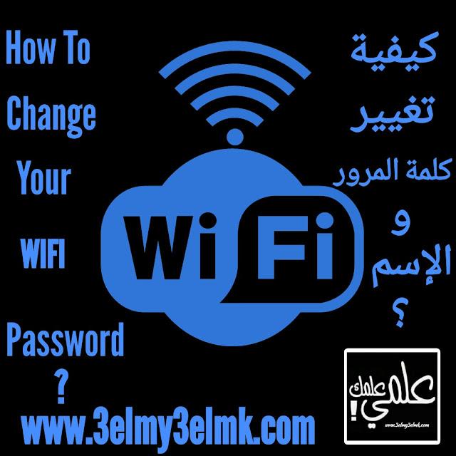 كيفية تغيير باسورد الواى فاى WIFI Password   شرح طريقة تغيير باسورد الواى فاى WIFI Password بالصور