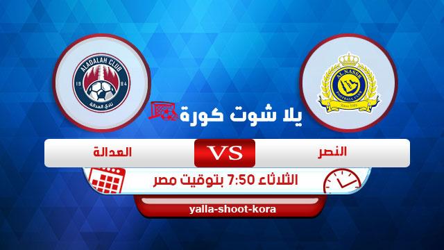 alnasr-vs-al-adalh