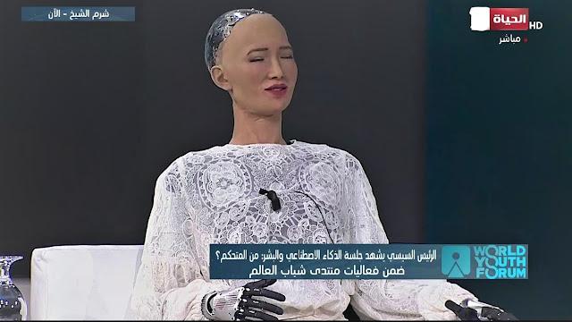 """""""صوفيا"""" في المنتدى العالمي للشباب: """"الروبوتات"""" ذكرت في الأدب العلمي"""