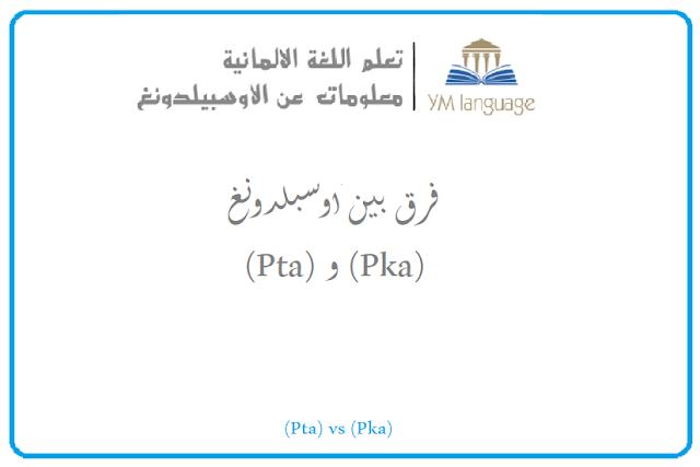 Pta sv Pka الفرق بين اوسبلدونغ (Pta) و (Pka)