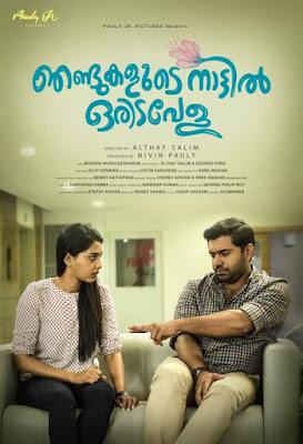 Njandukalude Nattil Oridavela 2017 Malayalam 480p DVDRip 500MB With Bangla Subtitle