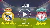 ريال مدريد يقصي ليفربول ويتأهل لنصف نهائي دوري الأبطال