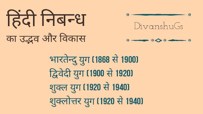 हिंदी निबन्ध का उद्भव और विकास