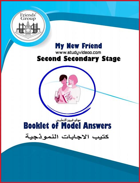 تحميل اجابات كتاب ماي فريند My Friend  في اللغة الانجليزية كامل للصف الثانى الثانوى الترم الثانى 2021