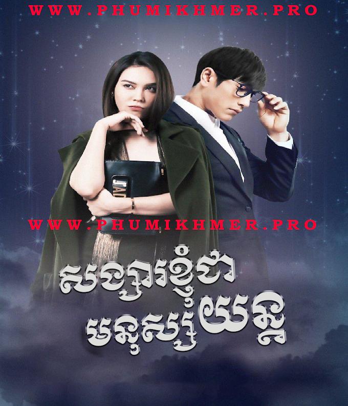 Songsa Khmom Jea Mnus Yon [Ep.38-40]
