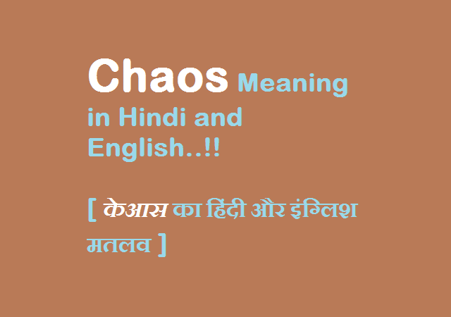 Chaos Meaning in Hindi and English
