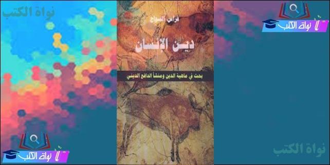 تحميل كتاب دين الانسان فراس السواح pdf
