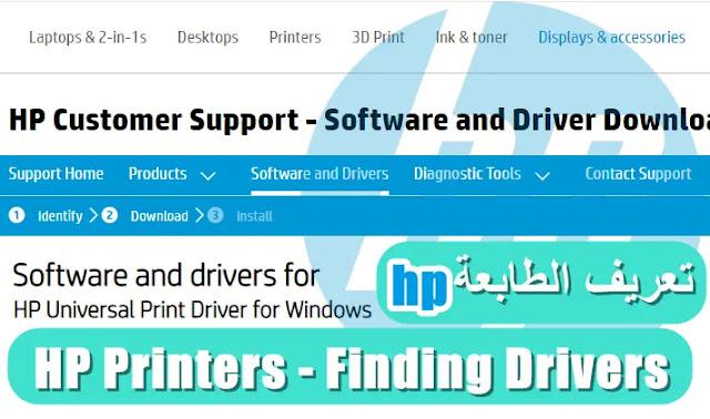 طريقة تعريف الطابعة hp بدون سي ديHP Printers - Finding Drivers