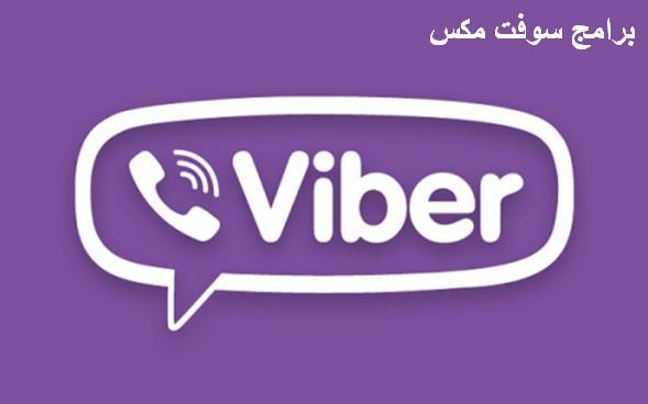 تحميل برنامج فايبر للكمبيوتر والموبايل الاندرويد والايفون download viber