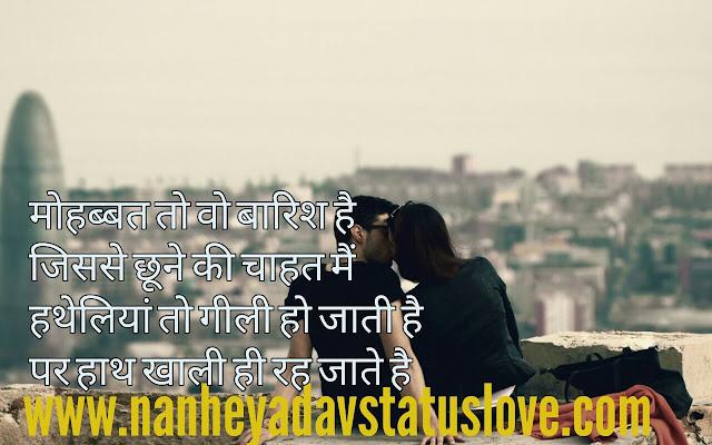 Love in Rain Shayari images of Love Shayari