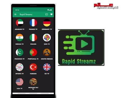 تحميل تطبيق Rapid Streamz apk