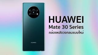 قالت وكالة Nikkei Asian Review في تقرير لها على أن الشركة الصينية هواوي تعتزم إطلاق الهاتف Mate 30 في 19 من شهر سبتمبر الجاري، الهاتف ميت 30 - Mate 30 الذي من الممكن أن يأتي بدون تطبيقات وخدمات شركة جوجل حسب عدة توقعات.