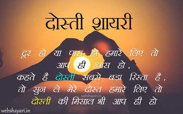 download dosti shayari