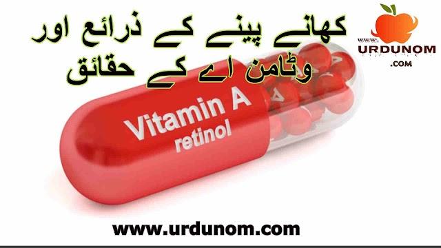 The health benefits of vitamin A. in urdu | کھانے پینے کے ذرائع اور وٹامن اے کے حقائق