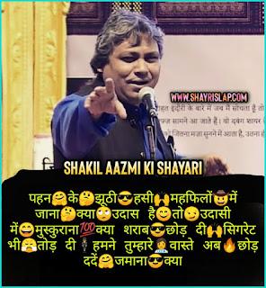 Is image main shakeel azmi ki sabse behtareen shayari ko likha gaya hai
