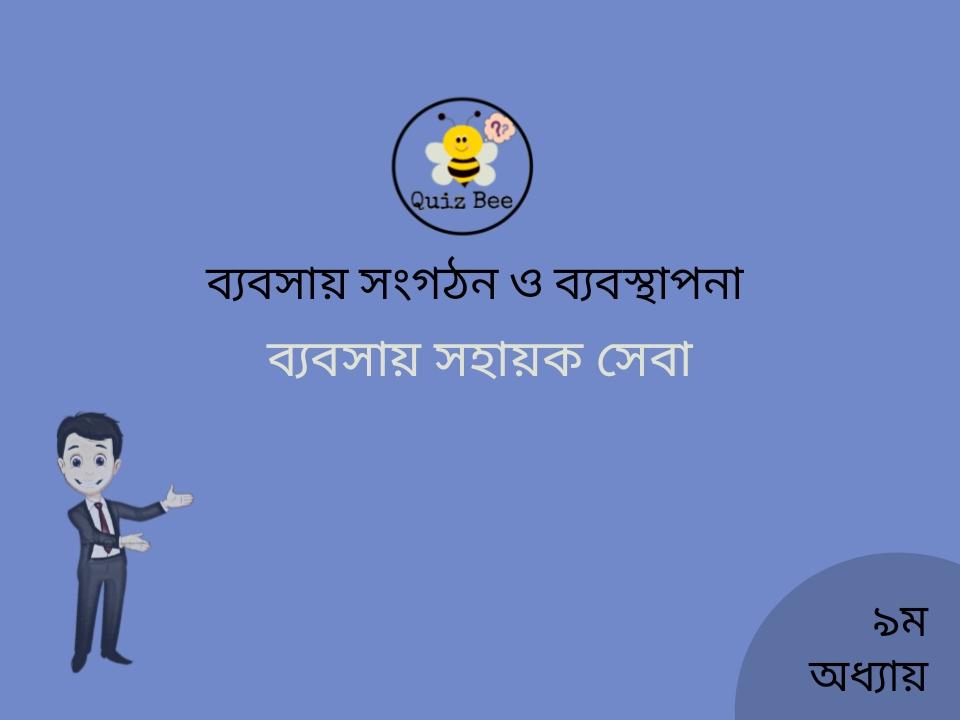 ব্যবসায় সহায়ক সেবা - Assistance For Furtherance of Business