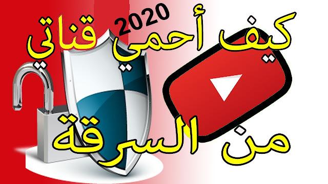 تحديث الجديد القادم من اليوتيوب | طريقة حمايه قناتك من السرقة 2020