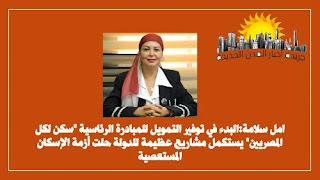 امل سلامة_البدء في توفير التمويل للمبادرة الرئاسية _سكن لكل المصريين_ يستكمل مشاريع عظيمة للدولة حلت أزمة الإسكان المستعصية