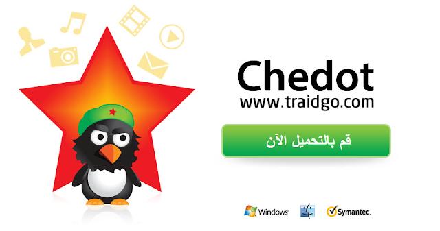 Chedot Browser 2018