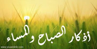 حصن المسلم أذكار الصباح والمساء