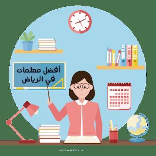 دروس خصوصية في الرياض السعودية