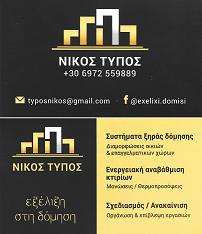 Νίκος Τύπος: Συστήματα ξηράς δόμησης - Γυψοσανίδες - Ενεργειακή αναβάθμιση κτιρίων - Σχεδιασμός - Αν