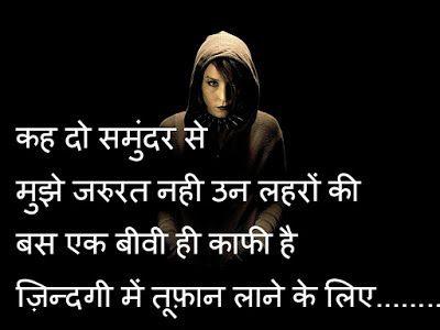 Life SMS in Hindi