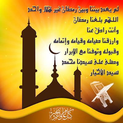 دعاء اللهم بلغنا رمضان وانت راض عنا 10