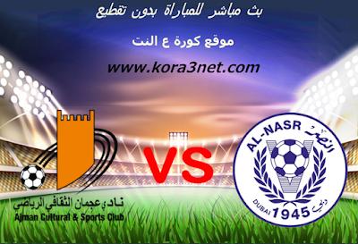 موعد مباراة النصر وعجمان بث مباشر بتاريخ 3-11-2020 دوري الخليج العربي الاماراتي