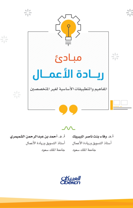 تحميل كتاب ريادة الاعمال احمد الشميمري pdf