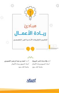 تحميل كتاب مبادئ ريادة الأعمال، المفاهيم والتطبيقات الأساسية لغير المتخصصين pdf مجلتك الإقتصادية