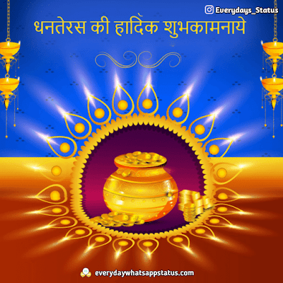 Dhanteras Wishes | Everyday Whatsapp Status | FREE UNIQUE 50+ happy Dhanteras Inages Download