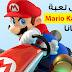 أخيرا لعبة Mario Kart Tour من Nintendo متاحة الآن على أندرويد و iOS