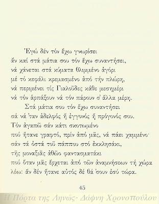 Δάφνη Χρονοπούλου